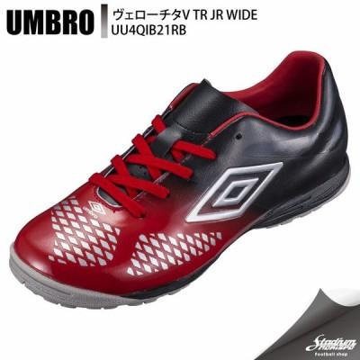 UMBRO アンブロ ヴェローチタV TR JR WIDE UU4QIB21RB T.RED / BLACK / SILVER サッカー ジュニアトレーニング