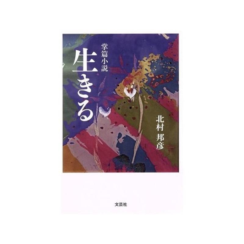 掌篇小説 生きる/北村邦彦(著者) 通販 LINEポイント最大GET | LINE ...
