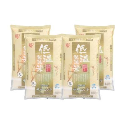 低温製法米 宮城県産 ササニシキ 5kg×4袋