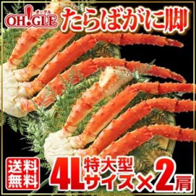 たらばがに 脚 特大型 4Lサイズ(800g)×2肩 送料無料 タラバガニ タラバ蟹 たらば蟹 ボイル 蟹 かに 脚
