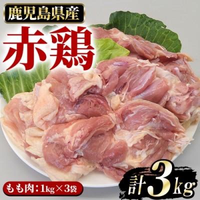 まつぼっくり 赤鶏もも肉3kgセット_ matu-521