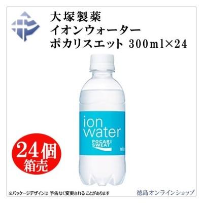 大塚製薬 イオンウォーター・ポカリスエット 300ml(24本箱売)
