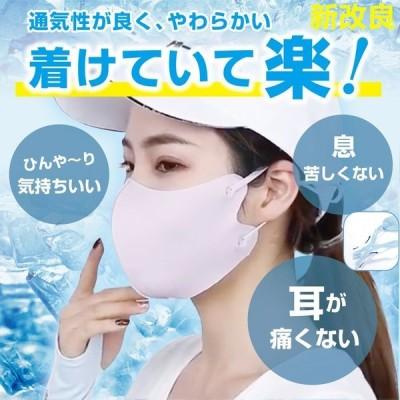 夏用 冷感マスク ひんやり 新改良 紐調節 洗える 立体メッシュ 3枚セット 通気性 蒸れない 飛沫対策 男女兼用 耳に優しい