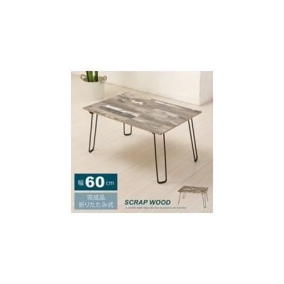 ds-2256383 スクラップウッドテーブル (60)(ブラウン/茶) 幅60cm/机/木製/折り畳み/ローテーブル/ブルックリン/NK-651
