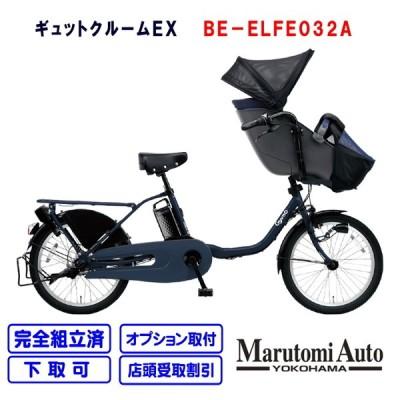【在庫あり】電動自転車 パナソニック ギュットクルームEX マットネイビー 紺 20インチ 2021年 BE-ELFE032A 電動アシスト自転車