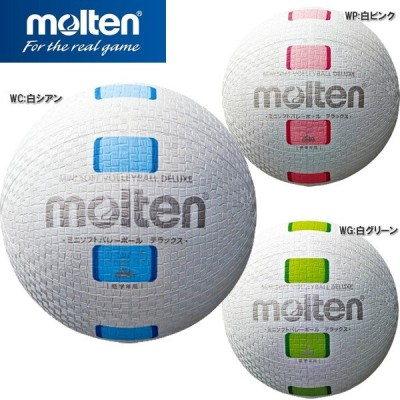 モルテン ミニソフトバレーボールデラックス 小学校中・低学年用 S2Y1500
