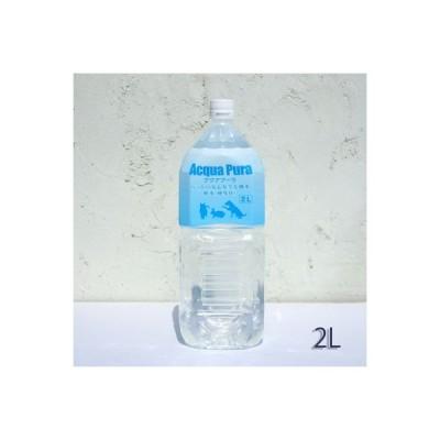 ペット用飲料水 Aqua Pura(アクアプーラ) 2L 犬・猫・小動物など 海洋深層水 硬度ゼロ ピュアウォーター