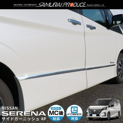 セレナ C27 セレナ e-POWER サイドガーニッシュ 鏡面仕上げ 4P 予約/5月20日頃入荷予定