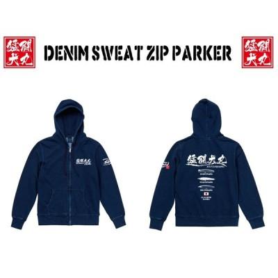 猛闘犬丸 DENIM SWEAT ZIP PARKER /デニムスエットジップパーカー