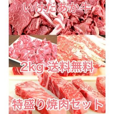 送料無料 いけだあか牛特盛り焼肉セット 2kg  (BBQ バーベキュー)セット