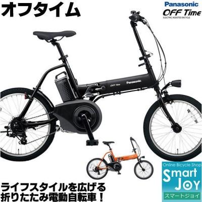 (送料無料)(ドロヨケ無料!) パナソニック オフタイム 20インチ 電動自転車 BE-ELW074 2021年モデル 電動アシスト自転車