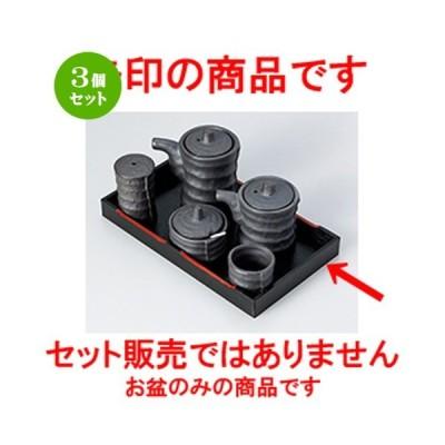 3個セット 盆付カスター 和食器 / 黒塗盆 寸法:22 x 13 x 2.3cm