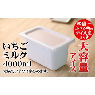 【四国一小さなまちのアイス屋さん】≪松崎冷菓≫ 大容量アイス4000ml いちごミルク