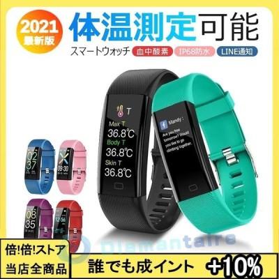 スマートウォッチ 体温管理 睡眠検測 体温測定 血中酸素 スマートブレスレット IP67 防水 血圧計 心拍計 日本製 センサー搭載 iphone android 対応