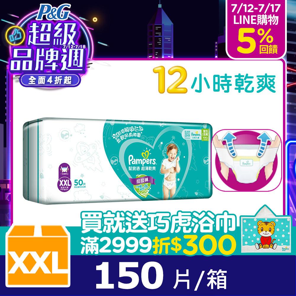 幫寶適 超薄乾爽 拉拉褲/褲型(XXL)50片X3包/箱