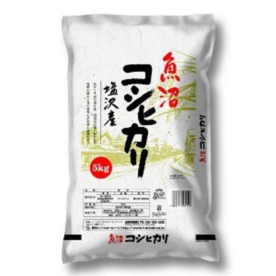 魚沼塩沢産コシヒカリ 5kg 【令和2年産】 ○4袋まで1個口 [送料無料対象外]
