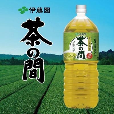 伊藤園 茶の間 お茶 緑茶 2L×6本ペットボトル(006) 『FSH』
