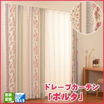 カーテン 形状記憶 洗えるカーテン ポルタ  UNI 新生活 おすすめ おしゃれ 注文加工品 幅 150× 丈  90 100 105 120 135 150  cm  1枚