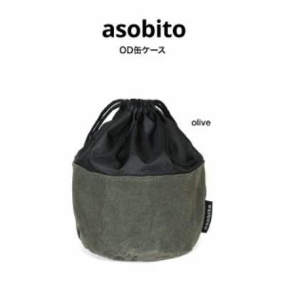 asobito アソビト 通販 OD缶ケース 巾着 ガス缶 トイレットペーパー 収納 キャンプ ab-034 防水バッグ 帆布バッグ 耐火性