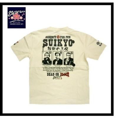 粋狂・すいきょう/エフ商会 Tシャツ SYT-144 『維新の三傑』抜染プリント 半袖Tシャツ オフホワイト