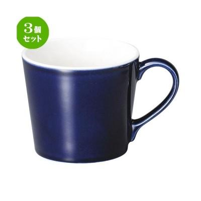 3個セット☆ マグカップ ☆パシオン アスール マグカップ [ L 12.3 x S 9.1 x H 8cm ] 【 飲食店 カフェ 洋食器 業務用 】
