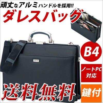収納バッグ ビジネスバック メンズ 頑丈なアルミハンドル ダレスバッグ B4 鍵付 ノートPC対応 // メール便不可