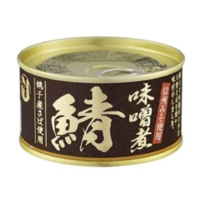 銚子産鯖味噌煮 180g