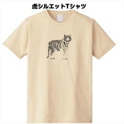 虎シルエットTシャツ
