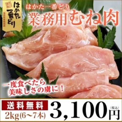 鶏肉 むね肉 業務用 2kg 福岡県産 はかた一番どり チルド 直送