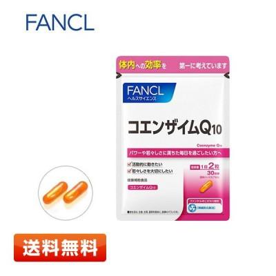 【送料無料】ファンケル コエンザイムQ10 約30日分 期限2021年9月以降 FANCL