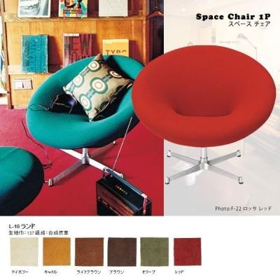 ソファ 1人掛けソファ 1人用ソファ モダン レトロ クラシック デザイナーズ SWITCH スペース チェア Space chair 1P L-10ランド