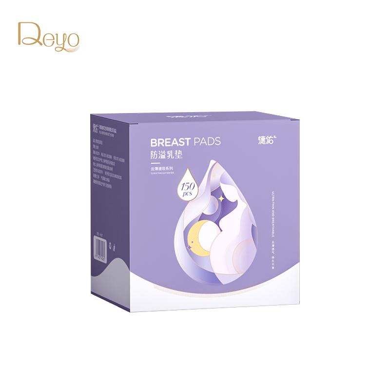 德佑防溢乳墊150片哺乳期超薄一次性透氣溢乳墊