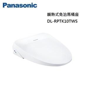 (限時免費基本安裝)Panasonic國際牌 瞬熱式免治馬桶座 DL-RPTK10TWS