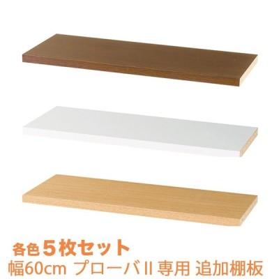 シリーズ商品の専用追加棚板 連結棚板 5枚セット(他の商品には取付不可)60cmタイプ プローバII(5枚set)