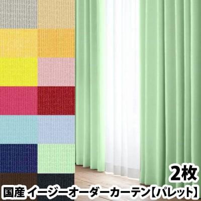 選べる14色カーテン パレット 2枚組 幅:〜100cm 丈: 〜115cm イージーオーダーカーテン ウォッシャブル 厚地 2枚セット(代引き不可)