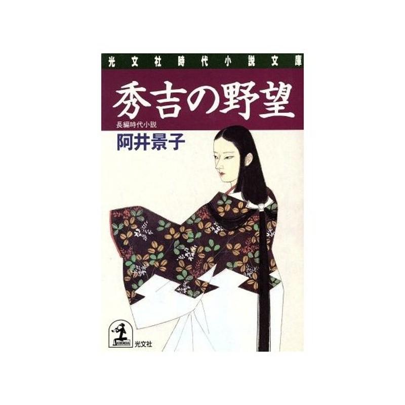 秀吉の野望 長編時代小説 光文社時代小説文庫/阿井景子(著者) 通販 ...