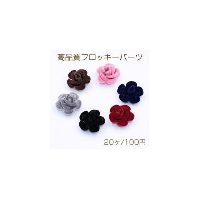 高品質フロッキーパーツ ローズ 15mm【20ヶ】