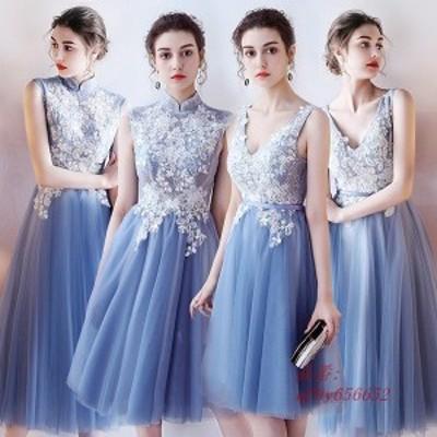 ブライズメイド ドレス ブルー パーティードレス お呼ばれドレス ワンピース Vネック フォーマルドレス プリンセスドレス ミモレ丈 結婚