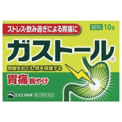 【スイッチOTC】【第2類医薬品】エスエス製薬ガストール細粒 10包