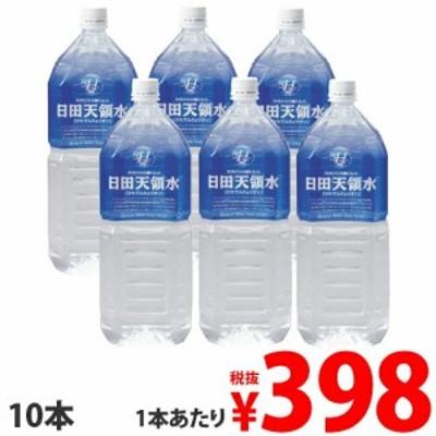 日田天領水 2リットル 10本