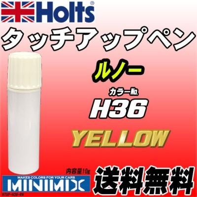 タッチアップペン ルノー H36 YELLOW Holts MINIMIX