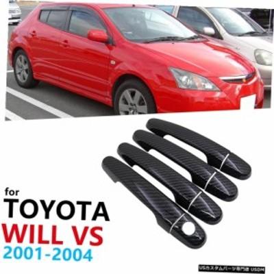 輸入カーパーツ グロスブラックカーボンファイバーカードアハンドルハンドル保護カバートヨタウィルVS 2001 2002 2003
