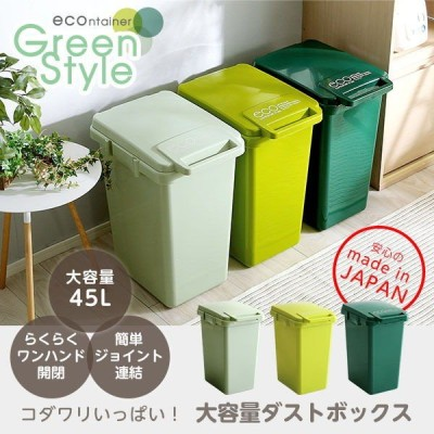 ダストボックス ゴミ箱 大容量 分別ごみ箱 日本製 45L 45リットル ジョイント連結対応