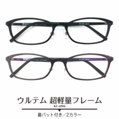 メガネ 度付き 度あり ウルテム 超軽量 スクエア 鼻パッド 近視 遠視 乱視 老眼 度なし 伊達 だて ダテ レディース メンズ 男性 女性