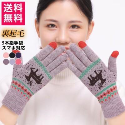 手袋 レディース 防寒 秋 冬 ハンドウォーマー 裏起毛 暖かい おしゃれ アウトドア ニット 冬小物 冷え対策 スマホ対応