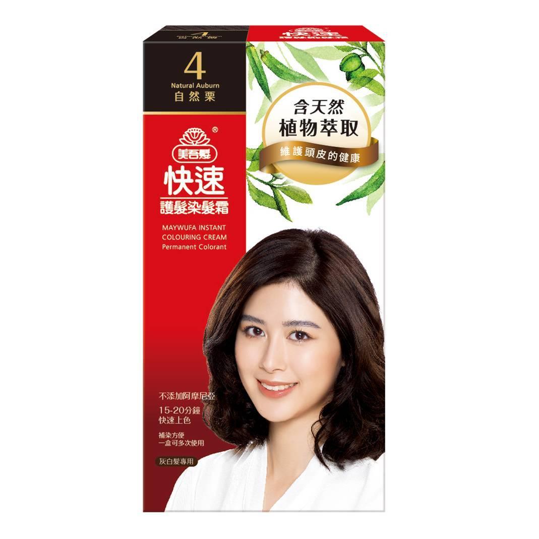 美吾髮快速護髮染髮霜-4自然栗