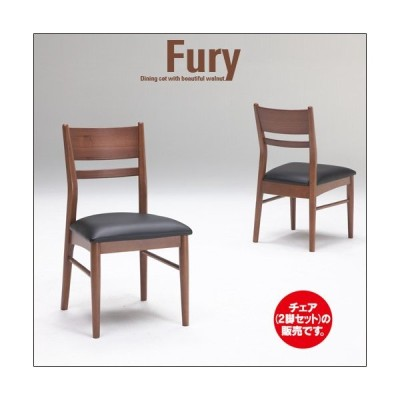 ダイニングチェア 2脚セット  北欧風 椅子 木製 幅45 フュリー