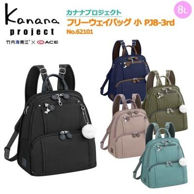 エース カナナプロジェクト フリーウェイバッグ 小 PJ8-3rd No.62101 Kanana project