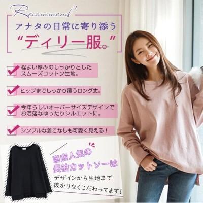 長袖tシャツドルマンスリーブ後ろ長めサイドスリット綿100%無地大きいサイズありゆったりレディースロンtトップスカットソー