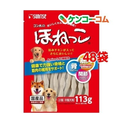 サンライズ ゴン太のほねっこ Mサイズ 小型・中型犬用 ( 113g*48コセット )/ ゴン太